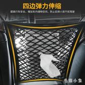 汽車座椅間儲物網兜收納箱車載車用置物袋椅背掛袋車內用品多功能 ys5943『毛菇小象』
