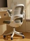 電腦椅 愛意森家用學習椅辦公椅靠背書桌書房學生寫字升降座轉椅子