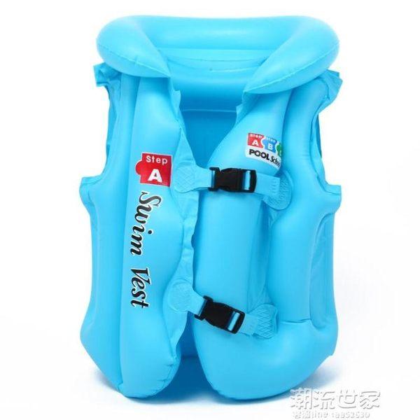 兒童救生衣 浮力背心充氣泳圈成人小孩泳衣防溺水馬甲 學游泳裝備igo『潮流世家』