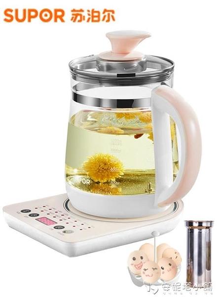 蘇泊爾養生壺家用玻璃電煮茶壺全自動加厚煮茶器多功能養身燒水壺ATF 母親節禮物