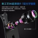 手機鏡頭超廣角攝像頭高清專業拍攝蘋果x外置通用微距拍照神器7p直播外接 樂活生活館
