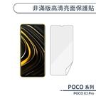POCO X3 Pro 非滿版高清亮面保護貼 保護膜 螢幕貼 軟膜 不碎邊