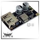 ◤大洋國際電子◢ USB直流降壓模塊 12V24V轉QC3.0快充自動調壓/手機充電板 高效率 1458
