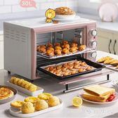 電烤箱家用烘焙小型多功能全自動小蛋糕面包30升大容量TA6941【極致男人】