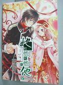 【書寶二手書T4/一般小說_XDM】她和他和他和他_米米拉