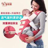 嬰兒背帶寶寶腰凳四季通用多功能用品小孩雙肩抱嬰坐凳兒童 NMS蘿莉小腳ㄚ