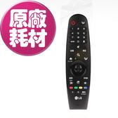 【LG樂金耗材】LG TV動感遙控器