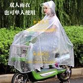 雙人雨衣女成人兒童2人騎行親子電動電瓶摩托車母子雨披【輕奢時代】