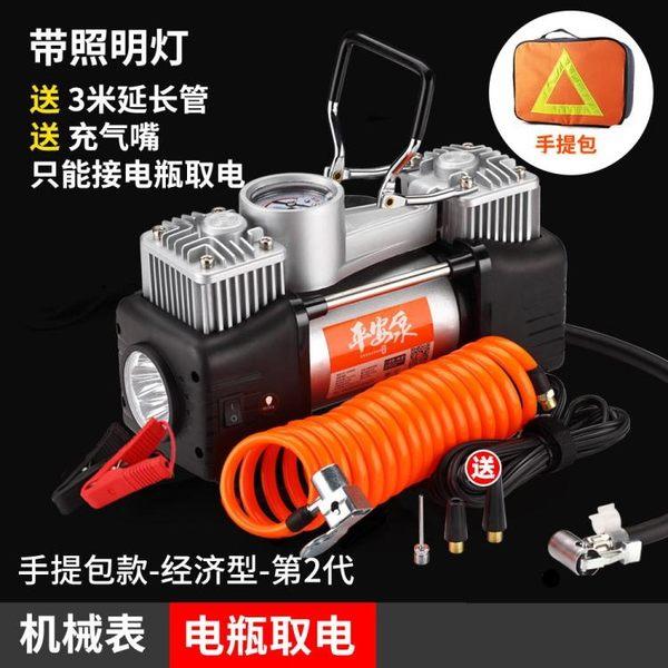 車載雙缸充氣泵 汽車用12V輪胎高壓便攜式小轎車動電打氣泵 DA1011『黑色妹妹』