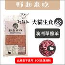 (冷凍2000免運)野起來吃〔犬貓冷凍生食餐,澳洲草飼羊,300g〕產地:台灣