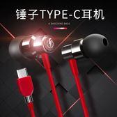 錘子堅果pro2耳機手機type-c原裝正品3轉換器tpc小米6X專用note3 月光節85折