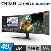 【CHIMEI 奇美】ML-49C20W 49吋 32:9 量子點曲面電競顯示器