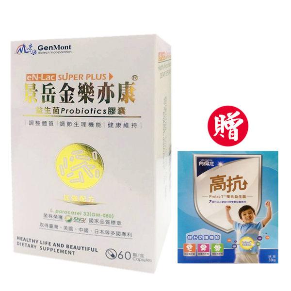 景岳金樂亦康(60顆)送身得壯高抗複合益生菌(30包)