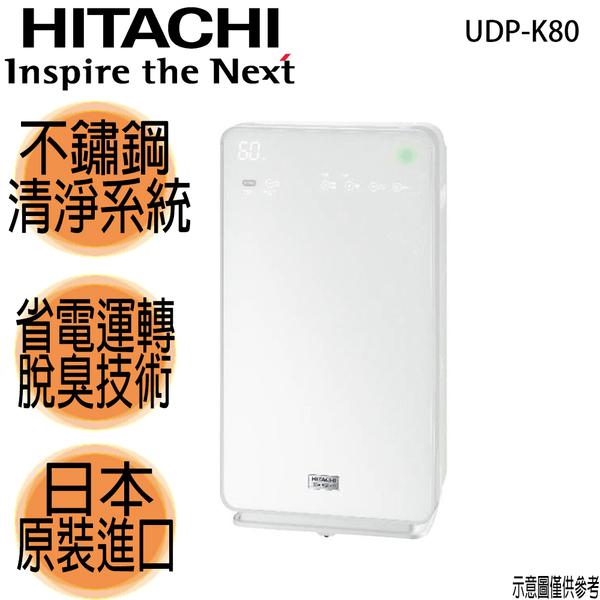 【HITACHI日立】16坪 日本進口 加濕型空氣清淨機 UDP-K80 免運費