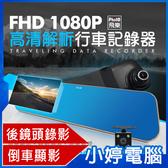 【免運+3期零利率】送16G卡  全新 飛樂 JP200雙鏡頭 防眩光4.3吋倒車顯影後視鏡型行車記錄器