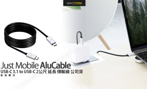 Just Mobile AluCable USB-C 3.1 to USB-C 2公尺 延長 傳輸線