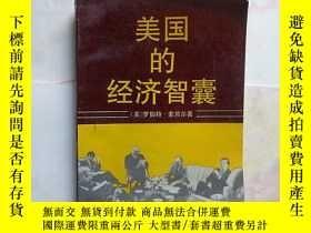 二手書博民逛書店《美國的經濟智囊》罕見尤安山 吳長義 著 1989年一版一印 上