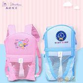 抱娃腰凳嬰兒背帶後背式簡易多功能背寶寶背帶四季通用  【熱賣新品】