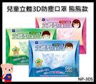 口罩 藍鷹牌 台灣製兒童立體型3D防塵口...