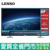 LENSO39型聯網液晶顯示_含視訊盒39LS-EF2含配送到府+標準安裝【愛買】
