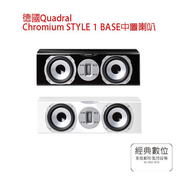 經典數位~德國Quadral CHROMIUM STYLE 1 BASE 中置喇叭(黑色/白色)