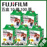 拍立得底片   空白底片  5盒組合 富士 FUJIFLIM mini 一盒兩捲裝  1捲10張 共100張 24H快速出貨