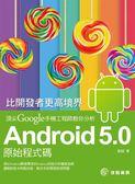 (二手書)比開發者更高境界:頂尖Google手機工程師教你分析Android 5.0原始程式..