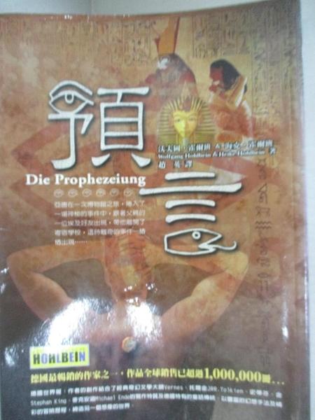 【書寶二手書T8/一般小說_BID】預言_原價360_趙英, 沃夫岡、霍