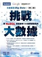 二手書 挑戰大數據:Facebook、Google、Amazon怎麼處理Big Data?用NoSQL搞定每年100顆 R2Y 9789863791270
