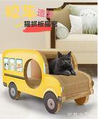 汽車貓抓板 suv貓窩小汽車加硬耐磨磨爪器瓦楞紙特大貓咪車貓玩具 芊惠衣屋 YYS