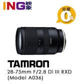 【預購中】TAMRON 28-75mm F/2.8 Di III RXD A036 俊毅公司貨 騰龍 全片幅無反單眼 SONY E接環
