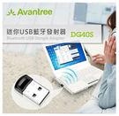 Avantree 迷你型USB藍牙發射器(DG40S)《生活美學》
