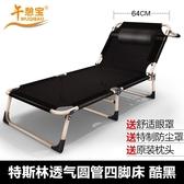 透氣折疊床單人床辦公室躺椅午休床午睡椅簡易陪護床沙灘床RM