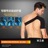運動護肩健身單肩籃球羽毛球舉重訓練護臂男女可調節肩部防護(中秋烤肉鉅惠)
