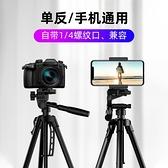 三腳架 相機三腳架單反便攜攝影攝像微單專業三角架佳能尼康富士戶外通用拍照手機 MJ米家