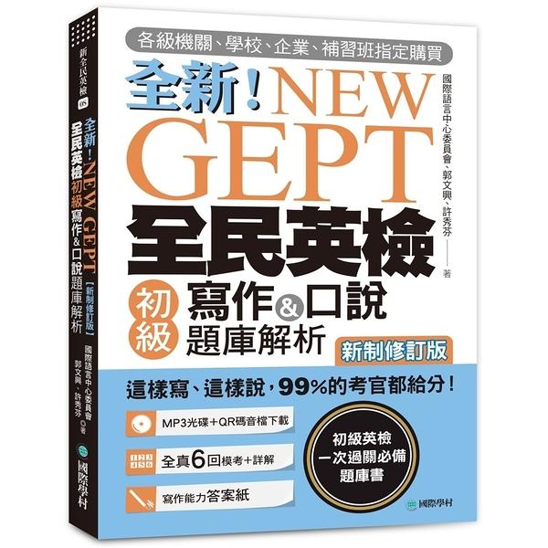 NEW GEPT全新全民英檢初級寫作&口說題庫解析(新制修訂版)(附口說測驗MP