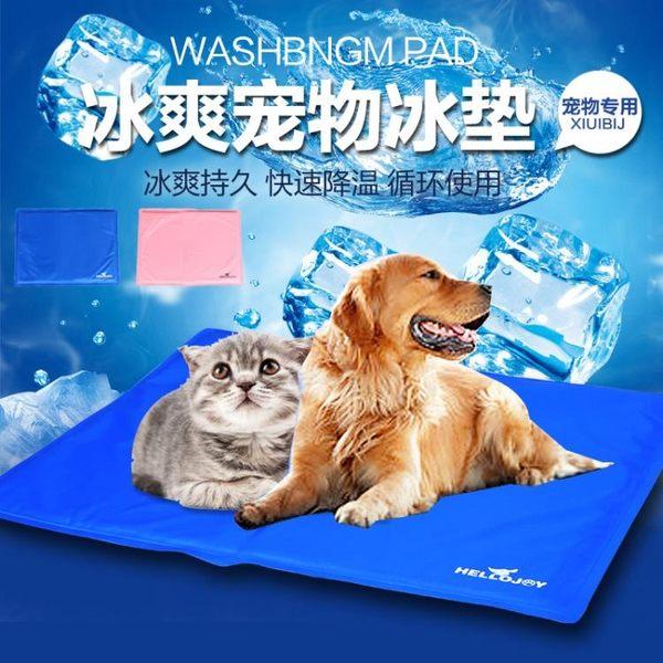 寵物狗狗冰墊泰迪金毛狗窩涼墊夏季涼席墊子夏天狗籠腳墊床墊耐咬WY