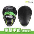 MDBuddy 拳擊手靶 (護腕型 健身 訓練 搏擊 免運 ≡排汗專家≡