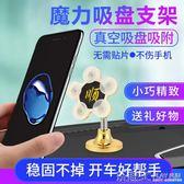 吸盤支架 新型車載手機支架魔力矽膠吸盤式導航萬能多功能通用懶人創意支架 新品特賣
