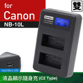Kamera佳美能 液晶雙槽充電器for Canon NB-10L (一次充兩顆電池) 行動電源也能充