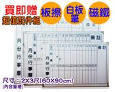 2X3磁性行事曆白板2*3贈板擦 筆 磁鐵 各種磁性白板 磁性黑板 架 可訂做(90*60CM)