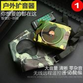 智音小蜜蜂電媒擴音器晨練機無線遙控遠程電煤KU-898教學擴音器【快速出貨八折一天】