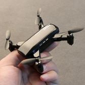 遙控飛機直升定高迷你無人機充電高清實時航拍四軸折疊飛行器玩具·享家生活館YTL