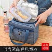 手提袋保溫包鋁箔加厚飯盒便當袋大號學生帶飯午餐飯盒袋便當包潮【聖誕節超低價狂促】