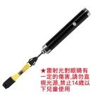 [符合安規]【奇奇文具】力田 LG-11KLB 雷射筆/支 (綠光515鑰匙圈型)