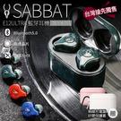 送矽膠保護套+無線充電盤 魔宴 Sabb...