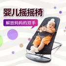 哄娃神器嬰兒搖搖椅新生嬰兒jy哄寶寶睡抱娃神器搖籃安撫躺椅【老闆訂錯價】