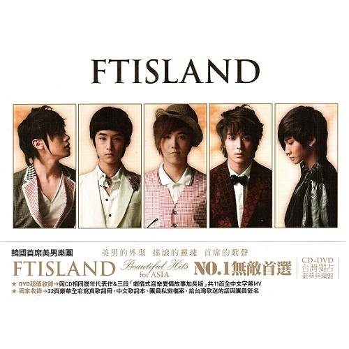 FTISLAND NO.1 無敵首選台灣獨占豪華典藏盤CD附DVD Five Treasure Islands (音樂影