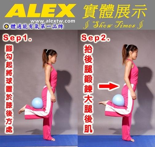 【ALEX】韻律球(20CM粉藍)B-3020