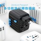 Zendure Passport 多功能旅行轉換插座 萬能插座 萬用 充電器 出國旅行 萬國 轉接頭 可上飛機